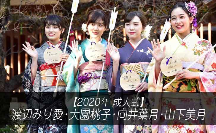 【2020年 成人式】渡辺みり愛・大園桃子・向井葉月・山下美月
