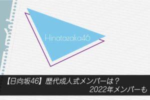 【日向坂46】歴代成人式メンバーは?2022年メンバーも!