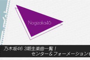 乃木坂46 3期生楽曲一覧!センター&フォーメーションも