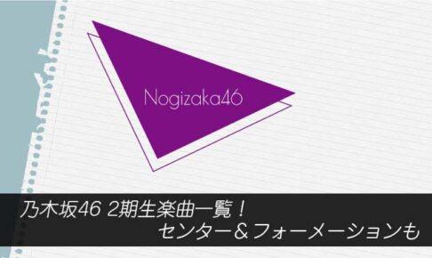 乃木坂46 2期生楽曲一覧!センター&フォーメーションも