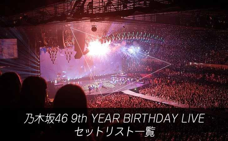乃木坂46『9th YEAR BIRTHDAY LIVE』セットリスト一覧