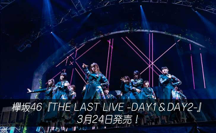 欅坂46『THE LAST LIVE -DAY1&DAY2-』3月24日発売!