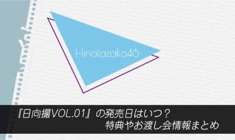 『日向撮VOL.01』の発売日はいつ?特典やお渡し会情報まとめ