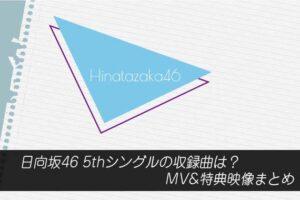 日向坂46 5thシングルの収録曲は?MV&特典映像まとめ!