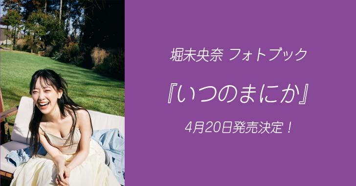 堀未央奈・フォトブック『いつのまにか』4月20日発売決定