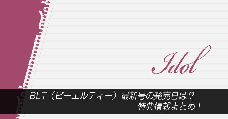 BLT(ビーエルティー)最新号の発売日は?特典情報まとめ!