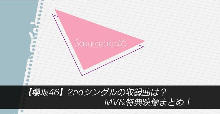 櫻坂46・2ndシングルの収録曲は?MV&特典映像まとめ!