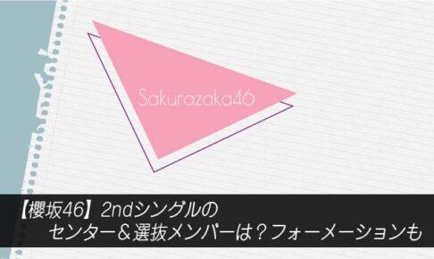 櫻坂46・2ndシングルのセンター&選抜メンバーは?フォーメーションも