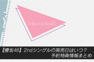 【櫻坂46】2ndシングルの発売日はいつ?予約特典情報まとめ
