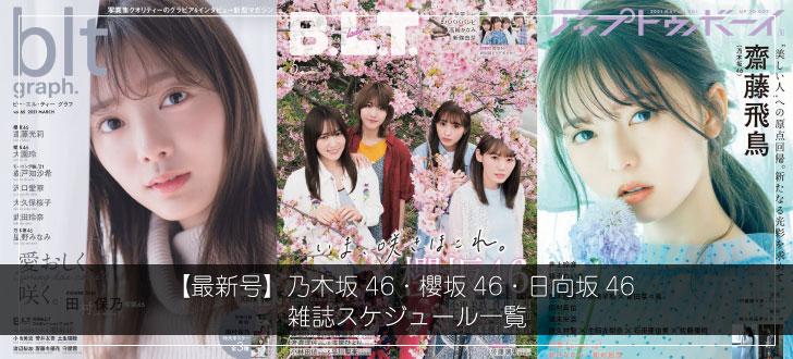 【最新号】乃木坂46・櫻坂46・日向坂46 雑誌スケジュール一覧