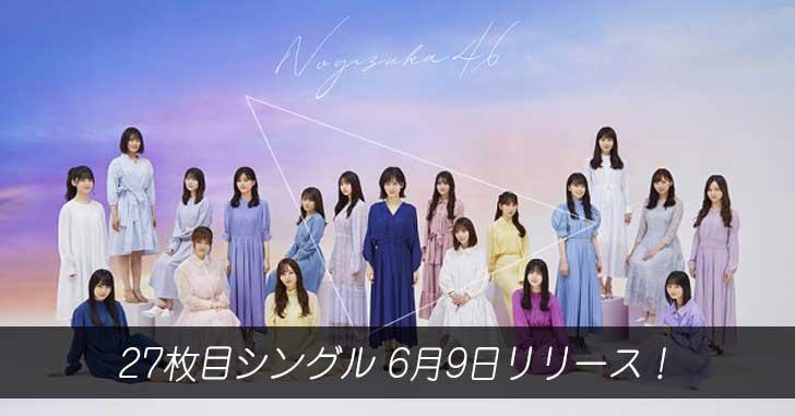 乃木坂46 新曲 27枚目シングル6月9日発売決定