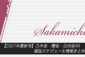 【2021年最新号】乃木坂・櫻坂・日向坂46 雑誌スケジュール情報まとめ