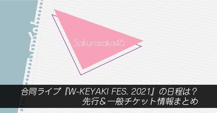 合同ライブ『W-KEYAKI FES. 2021』の日程は?先行&一般チケット情報まとめ