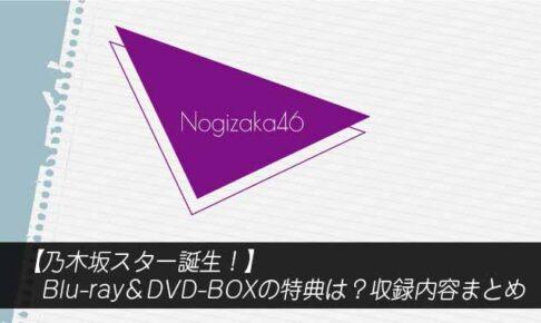 乃木坂スター誕生・ Blu-ray&DVD-BOXの特典は?収録内容まとめ