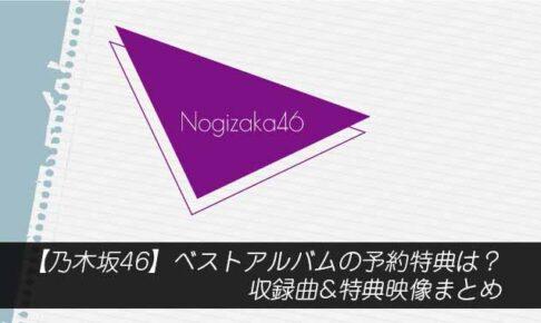 乃木坂46・ベストアルバムの予約特典は?収録曲&特典映像まとめ
